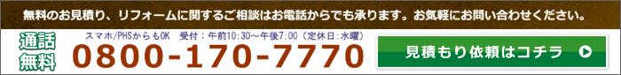 浜松市のリフォーム工事